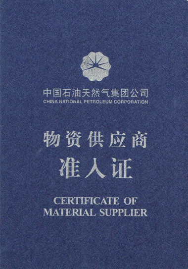 《Material supplier access card》